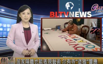 MIN COVID -19 Isolation Art Project featured on Beautiful Life TV, Taiwan